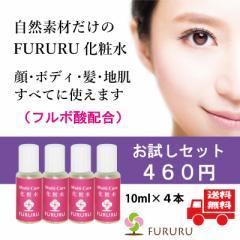 【フルボ酸】 FURURU 保湿 マルチケア 化粧水お試し 10ml×4本セット  しっとり サラサラ ローズ オイル 激安