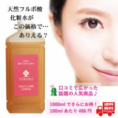 【フルボ酸】FURURU 保湿 マルチケア 化粧水 1000ml しっとり サラサラ ローズ オイル 激安 お徳用
