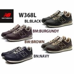 new balance ニューバランス W368L BL:BLACK BM:BURGUNDY BW:BROWN BN:NAVY 【レディース】【スニーカー】【ランニング】【ウォーキング