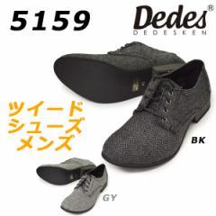 Dedes デデスツイードバブーシュ5159BLACKブラックGREYグレー【メンズ】【シューズ】【靴】【レースアップ】【編み上げ】【踵を踏める2W