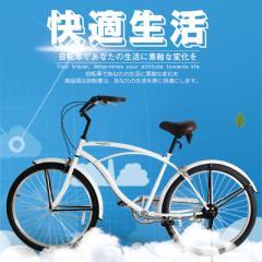 SAIFEIビーチクルーザーSF-06 自転車 MTB26inch スチール2色泥除 チェーンケース クラシックレトロ 砂浜 鍵/ライト/携帯工具/自社保証付