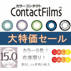 【送料無料】【15mm】カラコン 激安 コンタクトフィルム 度なし マンスリー 2枚入 両目 UV コスプレ イベント 激安 在庫限り