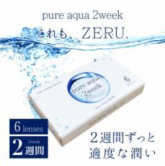 コンタクトレンズ ツーウィーク ピュアアクア 2week 1箱6枚入 ソフトコンタクトレンズ ゼルシリーズ pureaqua 2week クリアコンタクト