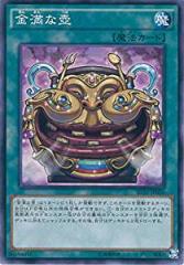遊戯王 SD31-JP026 金満の壺 ペンデュラム・エボリューション SD31