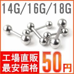 ボディピアス 18g 16g 14g 軟骨 ピアス 16G 14G 18G 軟骨ピアス 金属アレルギー 安心 ストレートバーベル