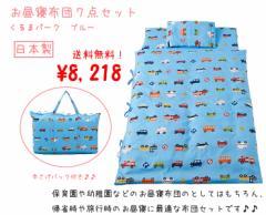 【ダブルガーゼ】お昼寝布団7点セット くるまパークブルー【日本製】【送料無料】【フジキ】