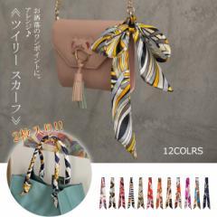 2枚入り ツイリースカーフ スカーフ 柄スカーフ バッグアクセサリー ポイントスカーフ カラバリ30ae4493