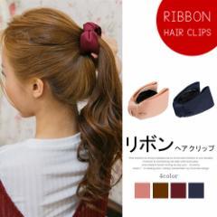 リボンヘアクリップ バナナクリップ 4カラー ヘアピン ヘアアレンジ 髪留め09ho3539