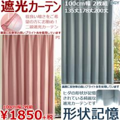 カーテン 遮光 形状記憶 『 ピンストライプ 』 セット 2級遮光 2枚組 アウトレット