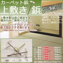 カーペット鋲 い草上敷き鋲 花ござ固定ピン い草用ピン 『2畳用16個組』34×13mm 透明 畳用上敷き鋲