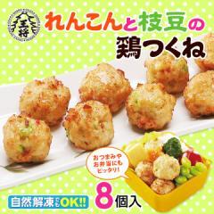 【大阪王将】れんこんと枝豆の鶏つくね(お弁当/おべんとう/自然解凍/おかず/鶏団子)