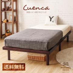 ベッド すのこベッド Cuenca クエンカ シングル ...