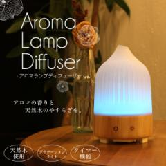 加湿器 ウッディ調 アロマディフューザー FL-723  アロマ加湿器 超音波加湿器 アロマポット 木製