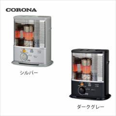 送料無料★CORONA コロナ ポータブル石油ストーブ 反射型 SX-2416Y-S/SX-2416Y-HD■ 石油ストーブ ストーブ 暖房 暖か ヒーター