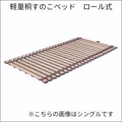 送料無料★軽量桐すのこベッド ロール式 KK-100 シングル ■すのこ すのこベッド 折りたたみベッド 簡易ベッド