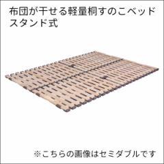 送料無料★布団が干せる軽量桐 すのこベッド スタンド式 KKZ-310 セミダブル ■すのこ  折りたたみベッド  簡易ベッド