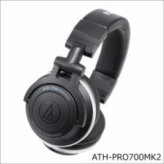 送料無料★audio-technica(オーディオテクニカ) DJヘッドホン ATH-PRO700MK2■密閉ダイナミック型ヘッドフォン