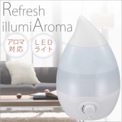 送料無料★リフレッシュイルミアロマ加湿器 FS-194 ホワイト■静音 超音波加湿器 アロマテラピー LEDランプ