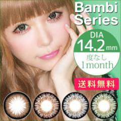 [送料無料・度なし・14.2mm・1ヶ月カラコン]AngelColor(エンジェルカラー)バンビシリーズ !ブラウン・グレー・グリーン!