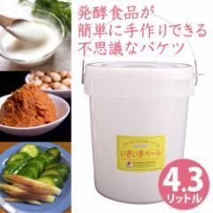 いきいきペール5型(4.3L)不思議なバケツ 発酵促進バケツ ASK株式会社 さんらいす
