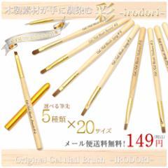 《メール便送料無料!》【NS】ジェルネイルブラシ -彩- [irodori]選べる20種類!!