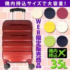 ☆Web限定販売☆ キャリーケース Sサイズ 容量35L キャリーバッグ 機内持ち込み 小型