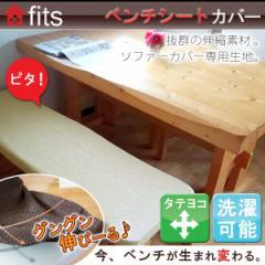 ベンチシート カバー ストレッチ 伸縮 洗える fits 2way フィット ベンチカバー 椅子カバー イスカバー