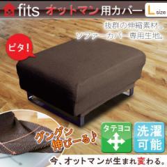 オットマン カバー Lサイズ スツール 足置きカバー ストレッチ 伸縮 洗える fits フィット