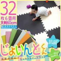 ジョイントマット 大判 6畳 プレイマット ベビー 赤ちゃん 防音 ルームマット 送料無料 安心素材 抗菌 ノンホル 60cm 32枚
