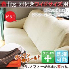 ソファーカバー ワイド 4人掛け 肘付き ストレッチ 横幅200〜240cm対応 fits 大きい