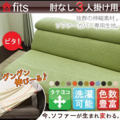 ソファーカバー 3人掛け 肘なし ストレッチ 伸縮 洗える fits 2way 3人 フィット