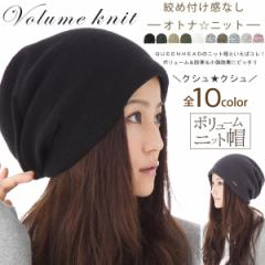 絞め付け感ゼロのキレイなシルエット メール便送料無料 【商品名:ボリュームニット】 ニット帽 レディース メンズ 帽子 防寒 UV