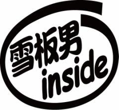 カッティングステッカー 車 給油口 スキー スノボー ウインター スポーツ インサイド 【雪板男 inside (2枚1セット)(SP)】【メール便】