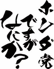 カッティングステッカー HONDA 車 バイク ワンポイント 一言 つぶやき【ホンダ党ですがなにか? (2枚1セット)(C)】【メール便】
