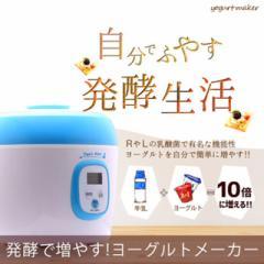 TUFヨーグルトメーカー SNJ580 送料無料 【ケフィアヨーグルトも作れる!!】自宅で簡単手作りヨーグルト!
