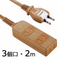 OA、電源タップ シャッター付 安全タップ 3個口 2m HS-T32S88T オーム電機 00-3888