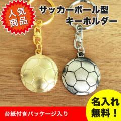 サッカーボール型スポーツキーホルダー チームの記念に 文字彫刻名入れ無料