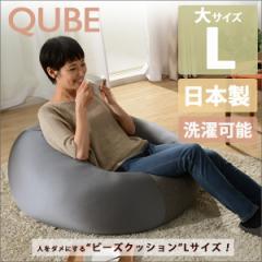 送料無料 国産の極小ビーズを使用した日本製のビーズクッション「QUBE」「L」A601