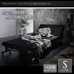 【送料無料】モダンデザイン・ブラックマットレス・リクライニング折りたたみベッド