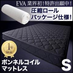 送料無料/圧縮ロールパッケージ仕様のボンネルコイルマットレス シングル
