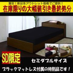 【激安ブラック企画】【送料無料】棚 照明 引出付きベッド(マット付)セミダブルサイズ
