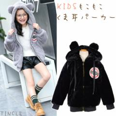 KIDS もこもこくま耳パーカーコート ジャケット ワッペン付き グレー ブラック ふわもこ キッズ 子供服 韓国 KIDS087