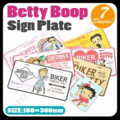 メール便 送料無料 アメリカン 看板 Betty Boop ベティブープ ベティちゃん キャラクター サインプレート ライセンスプレート ボード=┃