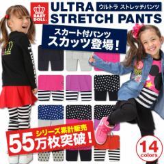 1/30一部再販 NEW スカート付 ウルトラストレッチパンツ スカッツ/全14色 レギンス付 ベビーサイズ キッズ 子供服-6422K