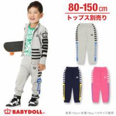 SALE50%OFF アウトレット サイドボーダーロングパンツ (トップス別売) ベビーサイズ キッズ ベビードール 子供服-9405K(150cmあり)