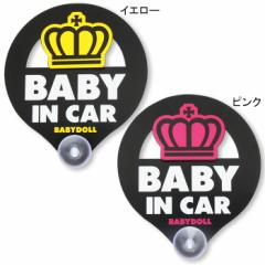 NEW♪セーフティサイン_カーステッカー(吸盤)-車装飾車用品 カー用品 ベビードール 子供服-8805