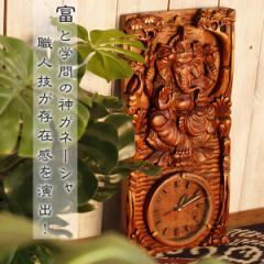 ◆2月20日新着◆( エスニック アジアン  ガネーシャ 神様 象 ゾウ ハンドメイド )  【送料無料】  レリーフガネーシャ壁掛け時計(小)