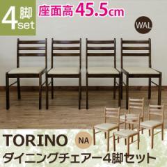 【送料無料!ポイント2%】ナチュラル デザインすっきり TORINO ダイニングチェア 4脚セット  シンプル スタイリッシュ