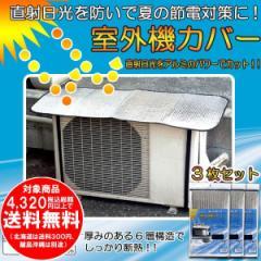 3枚セット 室外機カバー(約100×46cm) YU-37 電気代節約 省エネルギー [f]