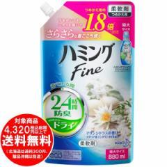 ハミングファイン 柔軟剤 マリンシトラスの香り つめかえ用 880ml [f]